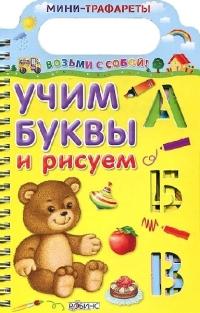 Учим буквы и рисуем. Мини-трафареты
